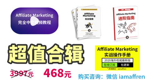 《Affiliate Marketing 入门+进阶套餐》