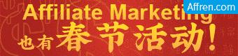 Affiliate 春节活动